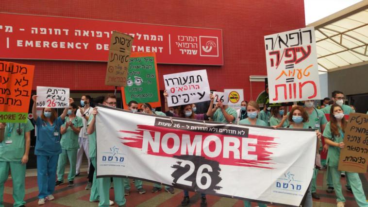 מחאת המתמחים במרכז הרפואי ''שמיר'' (צילום: ללא קרדיט)