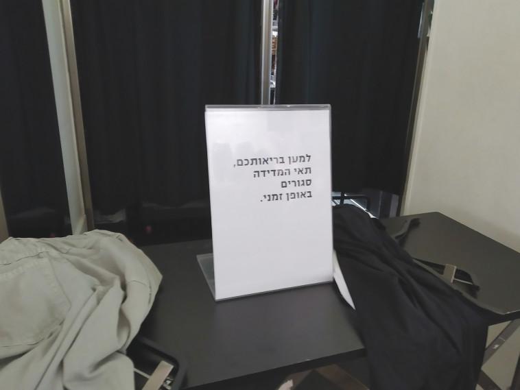 תאי מדידה סגורים בזארה (צילום: אילנה שטוטלנד)