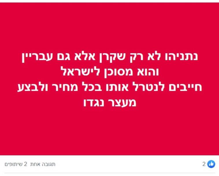 פוסט של החשוד באיומים על נתניהו (צילום: פייסבוק)