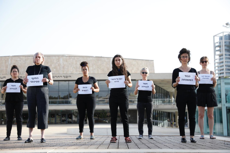 הפגנה נגד אלימות כלפי נשים  (צילום: ארגון לוט''ם)