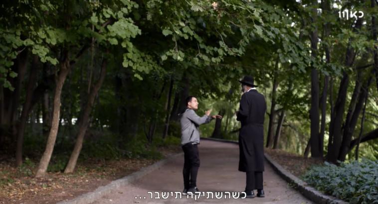 מתוך ''עוד ניפגש'' (צילום: צילום מסך כאן 11)