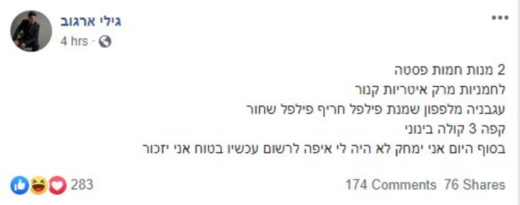הפוסט של גילי ארגוב (צילום: פייסבוק)