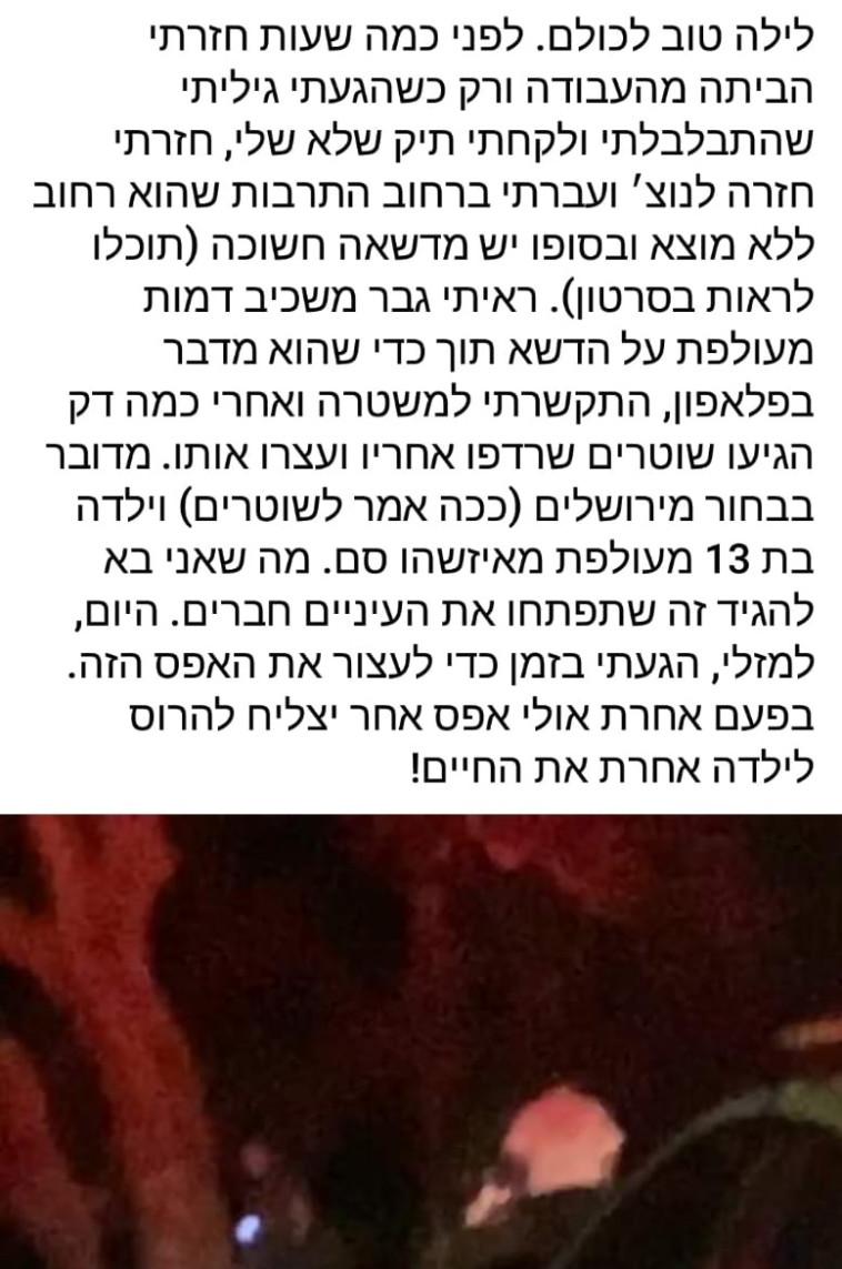 הפוסט שכתב חושף הפרשה (צילום: פייסבוק)