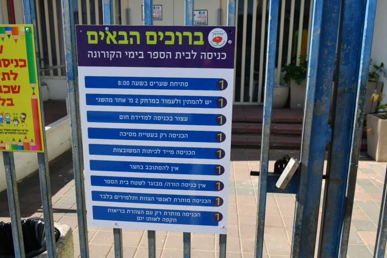 הנחיות התגוננות מנגיף הקורונה בכניסה לבית ספר (צילום: אבשלום ששוני)