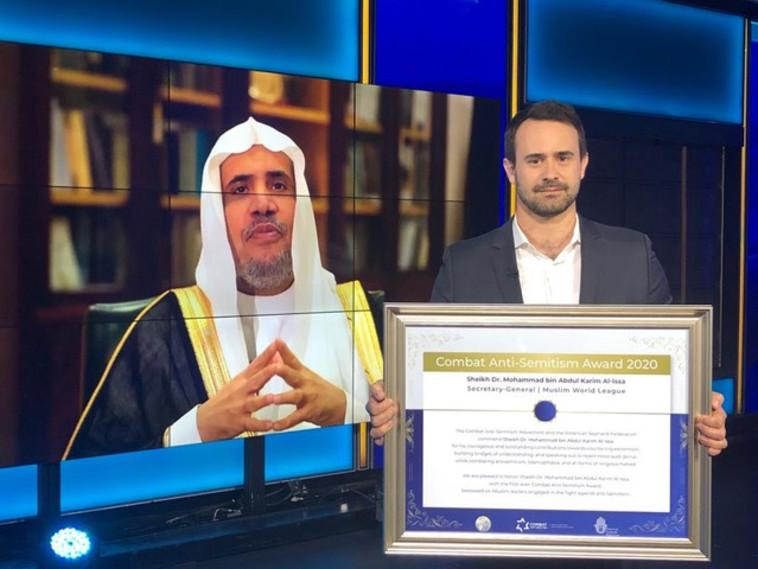 הענקת פרס המלחמה באנטישמיות לשייח' מסעודיה (צילום: יחצ)