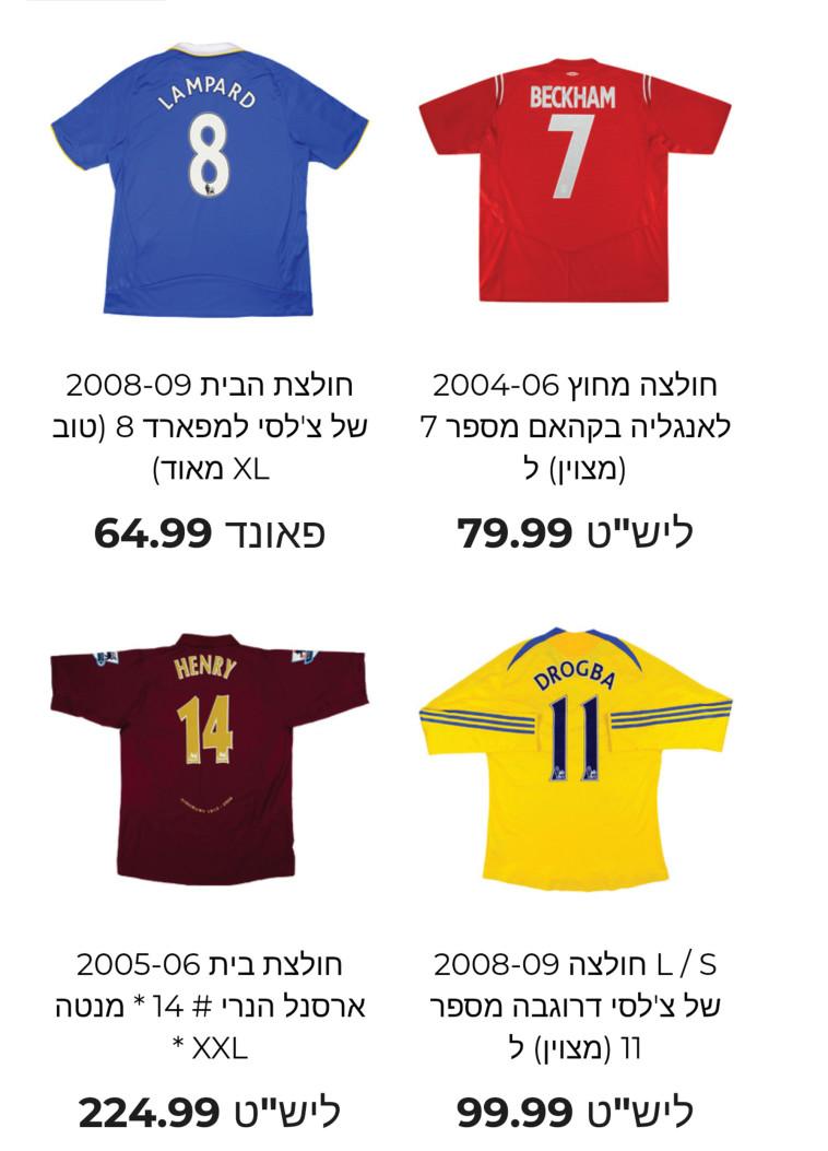 חולצות פרמיירליג רטרו (צילום: מתוך אתר החברה)