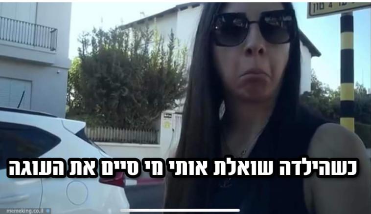 ''המתחזים'' (צילום: פייסבוק, ממים של נשים, Bar Avni)