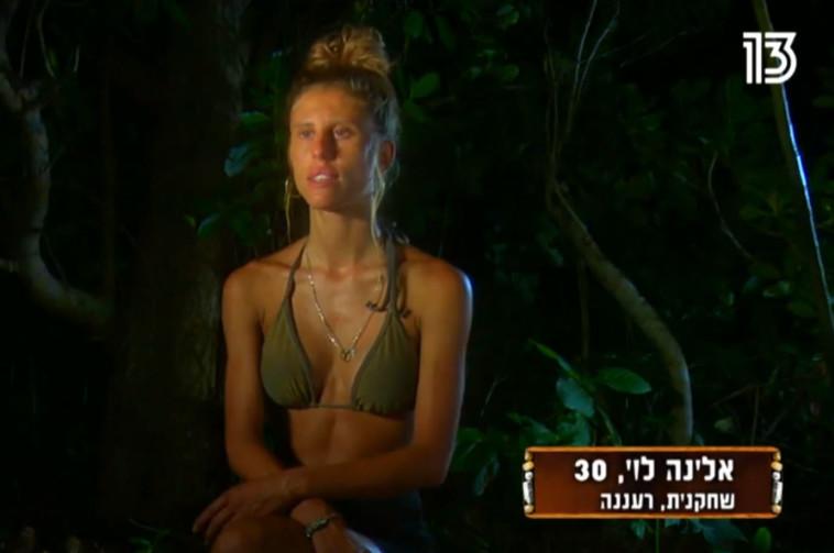 אלינה לוי, הישרדות VIP (צילום: צילום מסך רשת 13)
