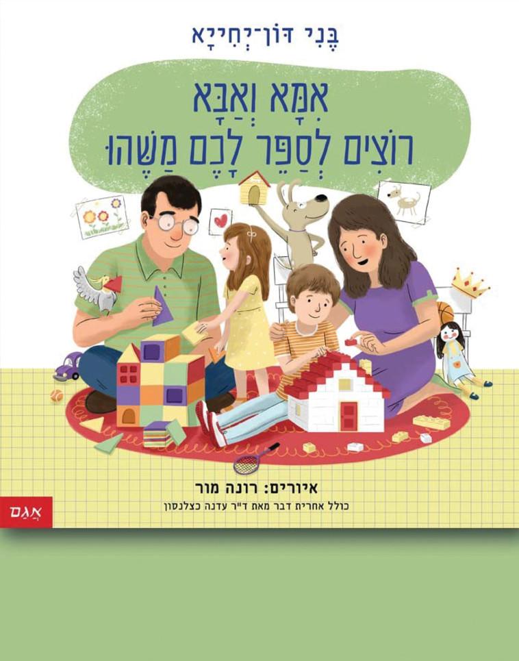 הספר ''אמא ואבא רוצים לספר לכם משהו'' (צילום: עיצוב: רונה מור)