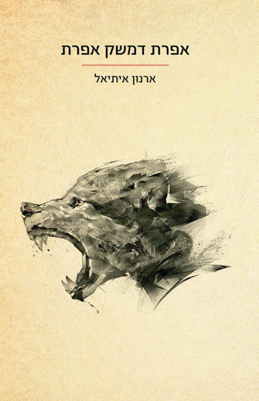 עטיפת הספר ''אפרת דמשק אפרת'' (צילום: עטיפה)