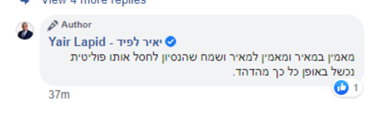 יאיר לפיד מגן על מאיר כהן (צילום: צילום מסך פייסבוק)