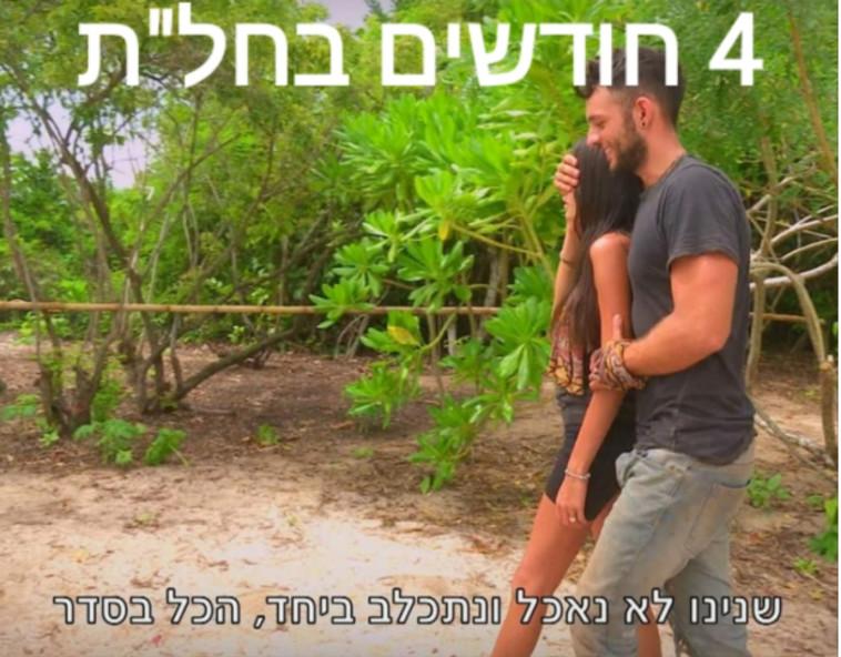 4 חודשים בחל''ת (צילום: עדי מסיקה)