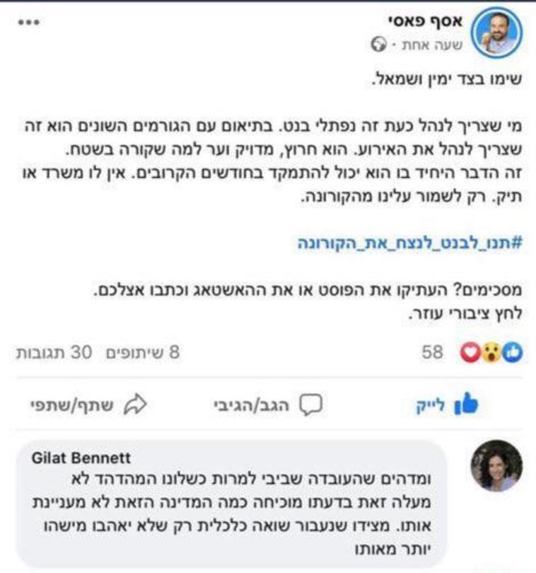 גילת בנט נגד נתניהו (צילום: צילום מסך פייסבוק)