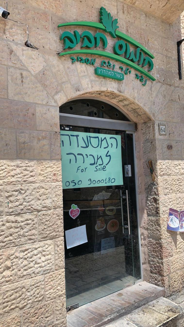 חומוס חביב: שלט למכירה בפתח העסק (צילום: צילום פרטי)