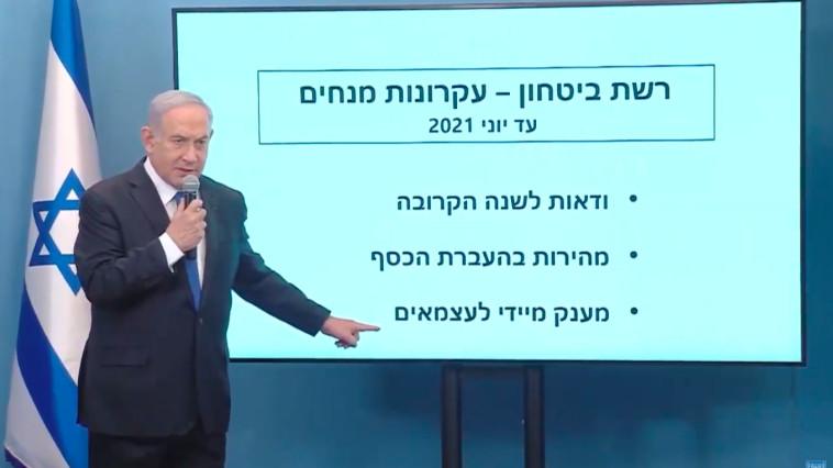 ראש הממשלה בנימין נתניהו בהצהרה להצגת התכנית הכלכלית למשק (צילום: תקשורת ראש הממשלה)