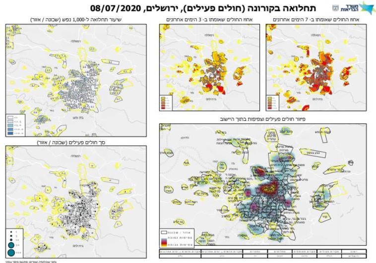 היקף התחלואה בירושלים (צילום: משרד הבריאות)