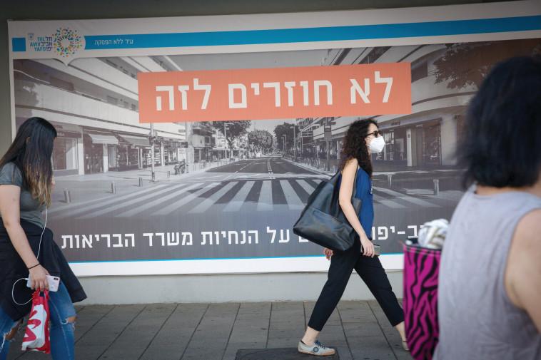 קורונה בישראל (צילום: מרים אלסטר, פלאש 90)