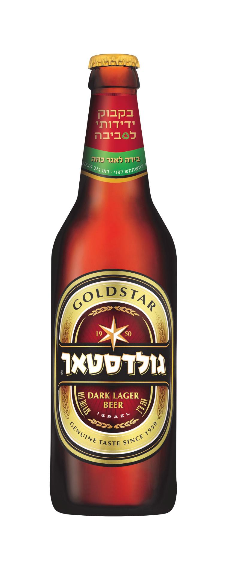 גולדסטאר בקבוק חוזר 500 מ''ל  (צילום: יחצ)