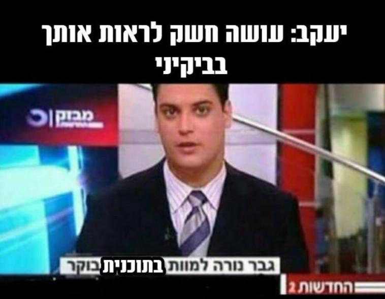 מם יעקב אחימאיר (צילום: פייסבוק)