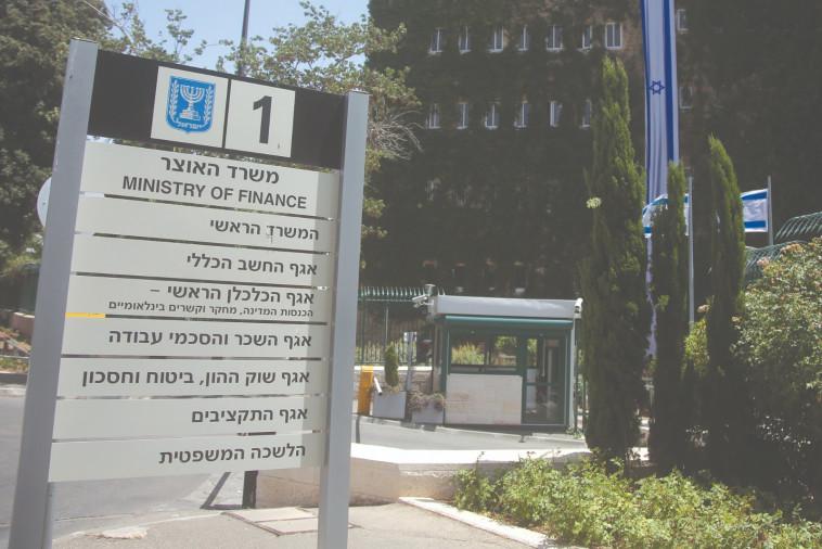 משרד האוצר, ארכיון (צילום: מרק ישראל סלם)