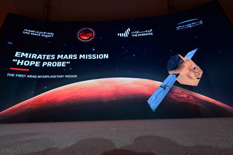 הגשושית של איחוד האמירויות בדרך למאדים (צילום: GIUSEPPE CACACE/AFP via Getty Images)