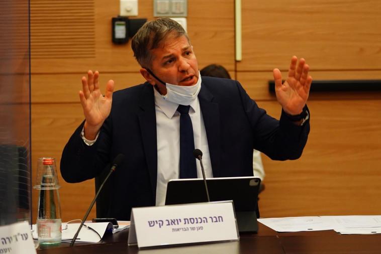 סגן שר הבריאות יואב קיש בדיון בוועדת הקורונה (צילום: עדינה וולמן, דוברות הכנסת)