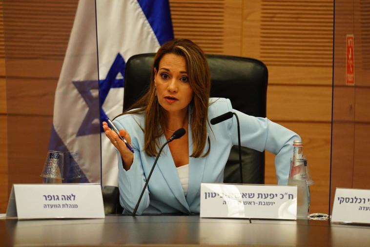 יו''ר ועדת הקורונה יפעת שאשא ביטון (צילום: עדינה וולמן, דוברות הכנסת)
