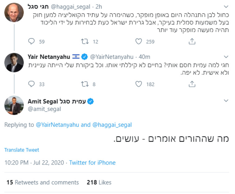Amit Segal Removed Yair Netanyahu S Block