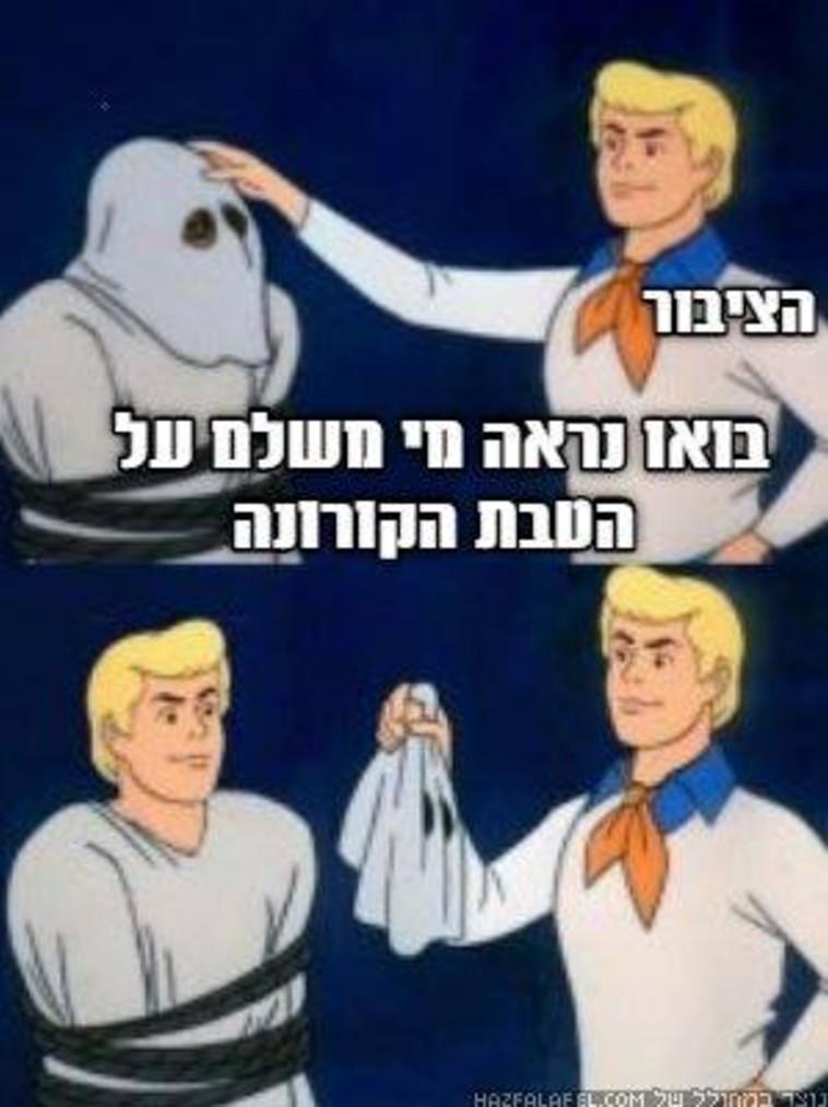 מם של Erez Lasman (צילום: פייסבוק)
