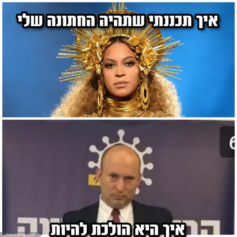 מם של Liron Zarka (צילום: פייסבוק)