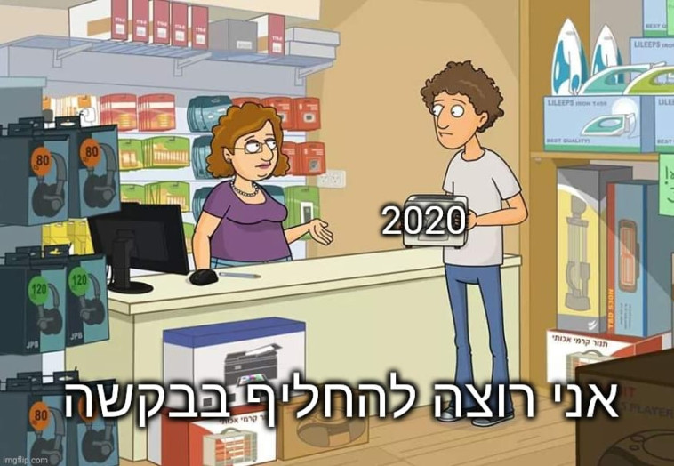 מם של Evyatar Ben Halevi-Arbib (צילום: פייסבוק)
