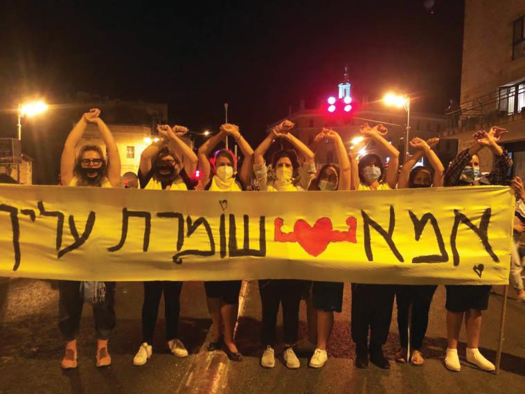 מחאת ''אמהות נגד אלימות המשטרה'' (צילום: ציפי מנשה)
