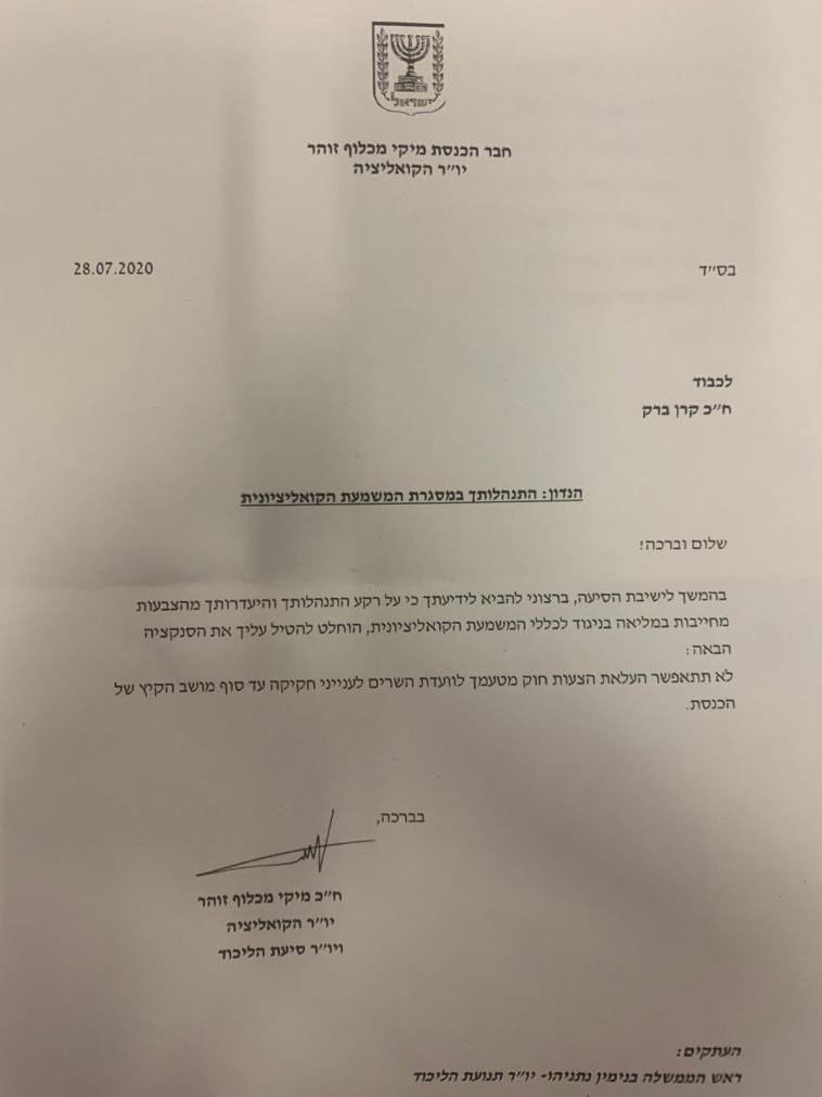 The letter sent to MK Keren Barak (Photo: None)