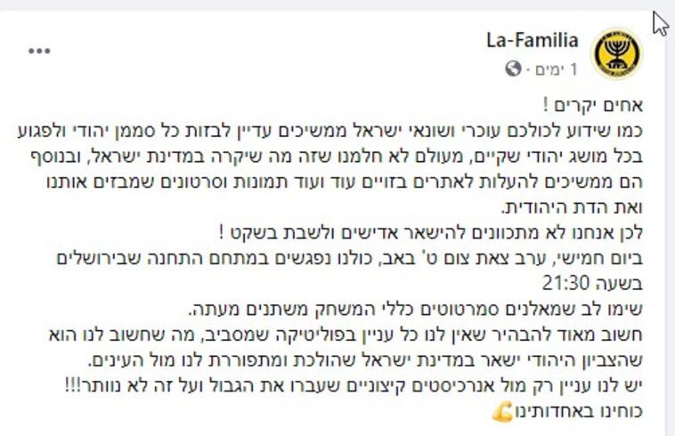 הפוסט של לה פמיליה (צילום: צילום מסך פייסבוק)