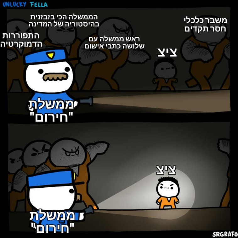 סדר עדיפויות. (צילום: פייסבוק, Itamar Ziv Erlichman)