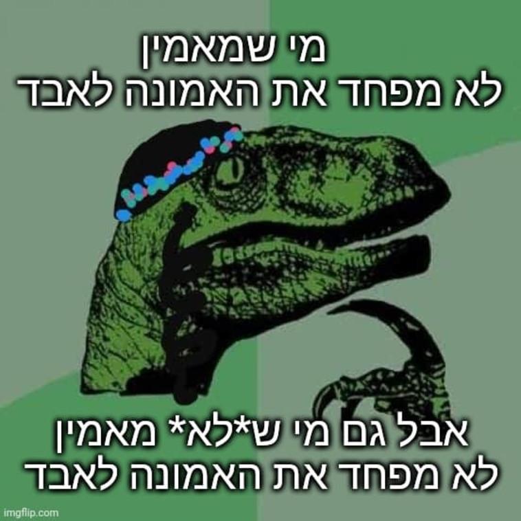 נקודה למחשבה (צילום: פייסבוק, Evyatar Ben Halevi-Arbib)