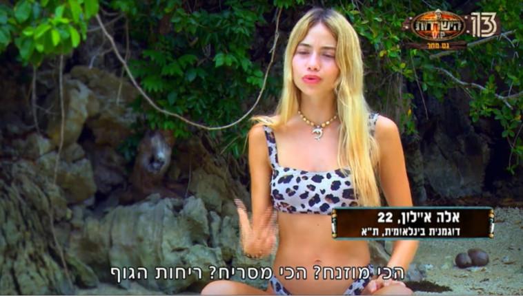 אלה איילון (צילום: צילום מסך רשת 13)
