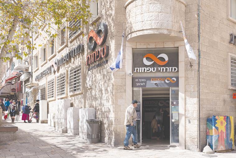 סניף בנק מזרחי טפחות בירושלים (צילום: דריו סנאצ'ס, פלאש 90)