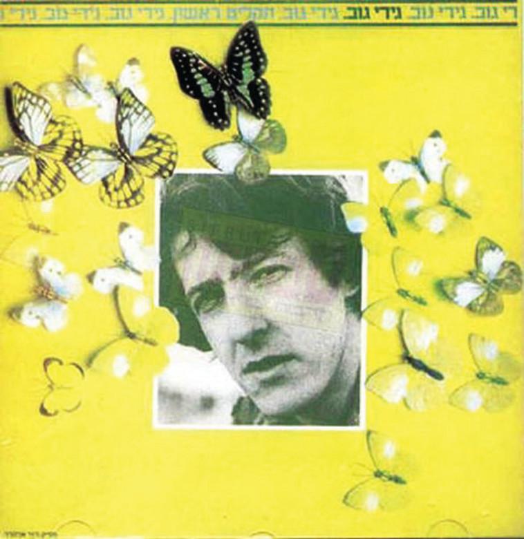 גידי גוב - תקליט ראשון 1978 (צילום: חברת הד ארצי)