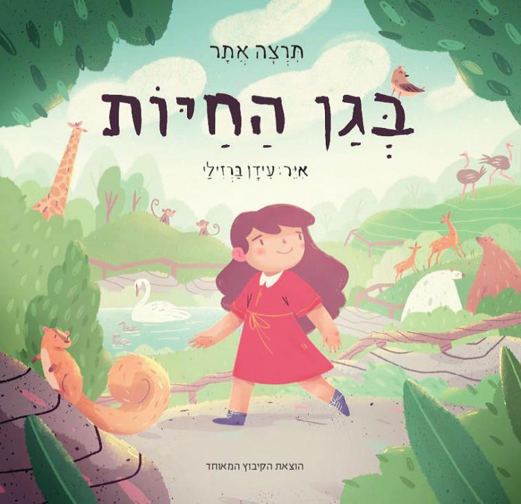 ''בגן החיות'' מאת תרצה אתר (צילום: עטיפה)