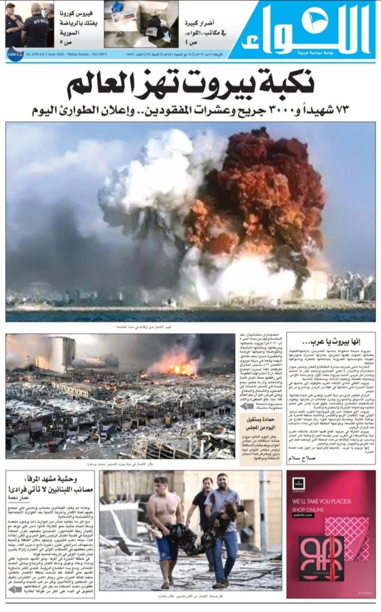 כותרת עיתון בלבנון (צילום: רשתות ערביות)