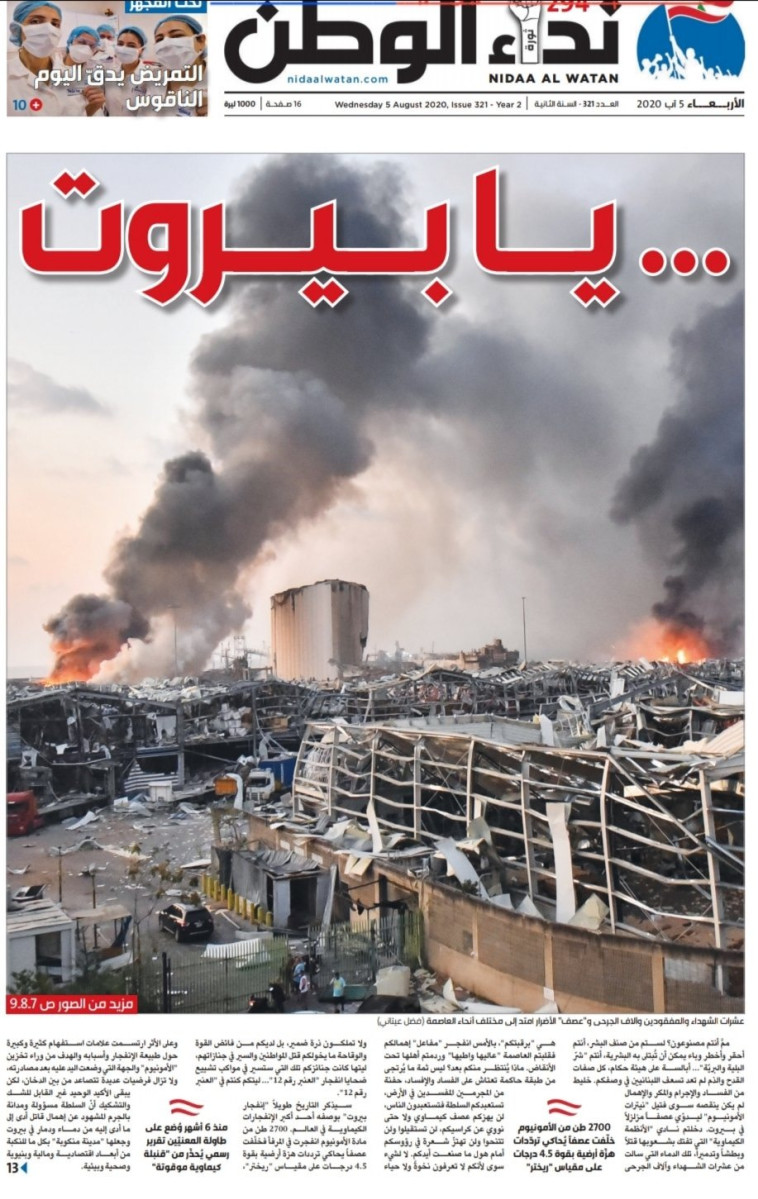 But in Lebanese newspapers (Photo: Arab networks)