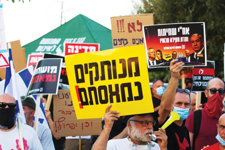 Demonstration against Netanyahu (Photo: Flash 90)