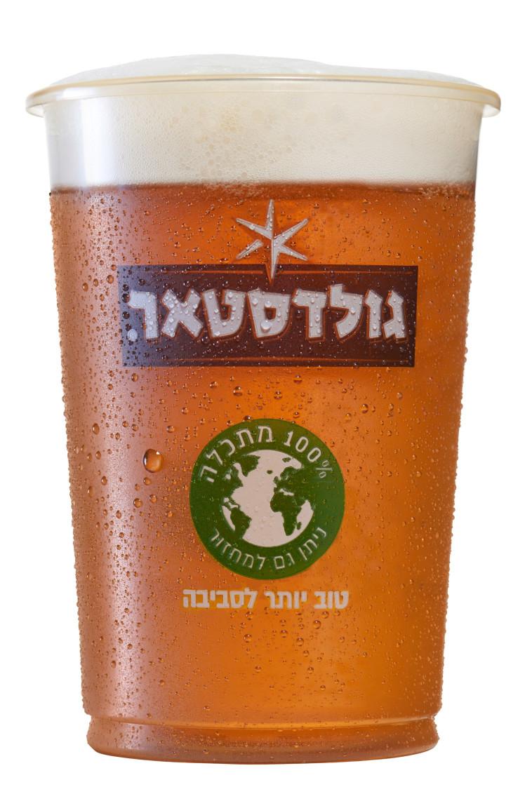 גולדסטאר, כוס מתכלה  (צילום: עמרי מרון)