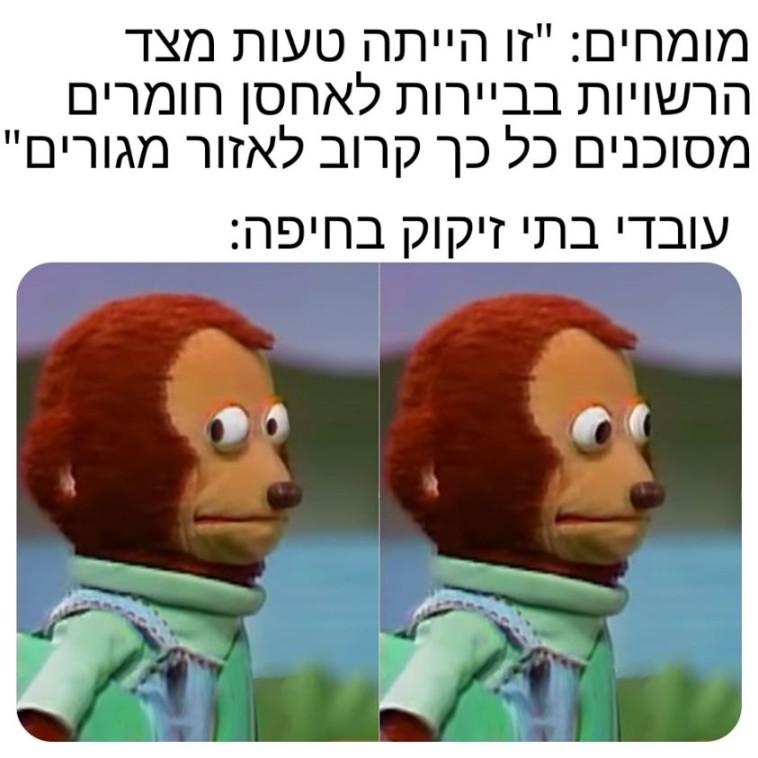 זקוקים לחילוץ (צילום: פייסבוק, Assaf Goldstein)
