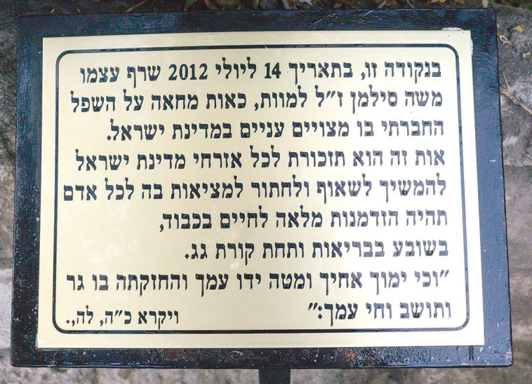שלט לזכרו של משה סילמן (צילום: שלומית כרמלי)