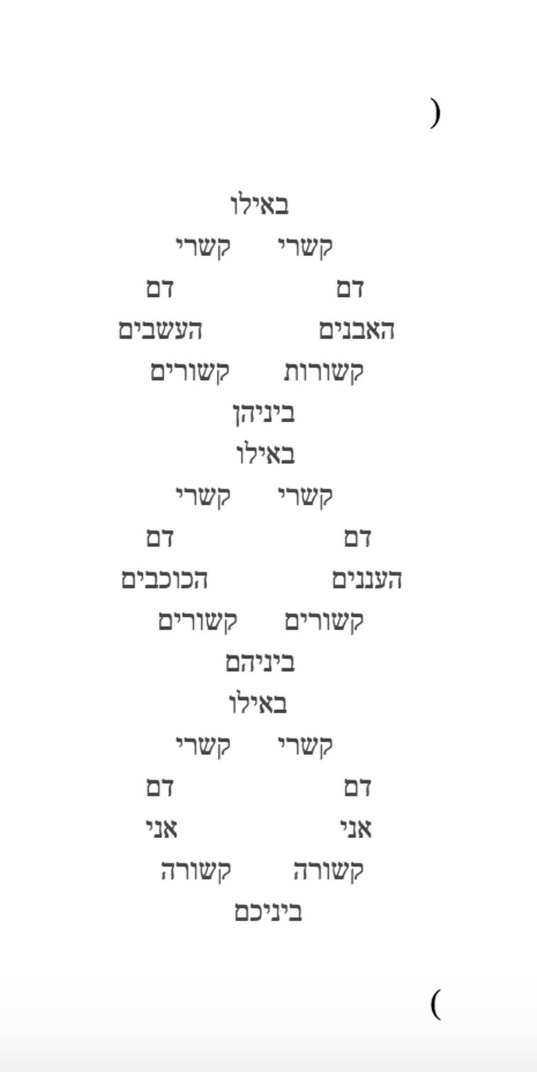 מתוך ''לך לך'', מאת שירה חורש (צילום: הזכויות שמורות למחבר)