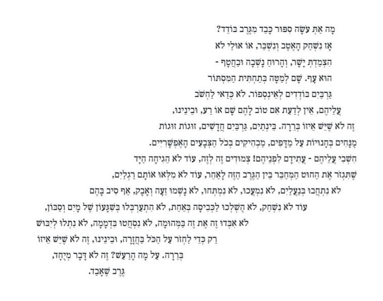 גרב מאת רות קינן (צילום: הזכויות שמורות למחבר)