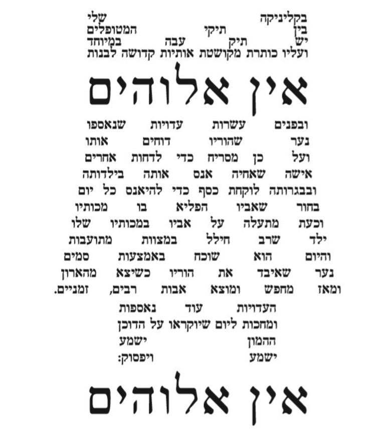 אין אלוהים מאת גיא עינת (צילום: הזכויות שמורות למחבר)