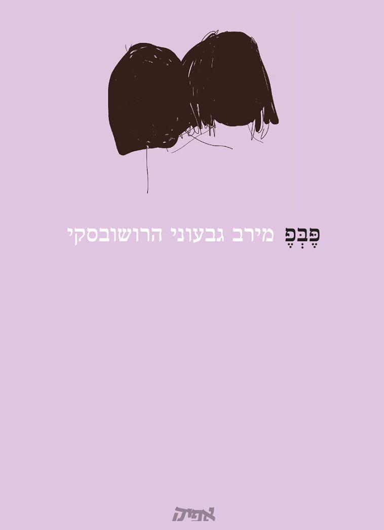 פבפ מאת מירב גבעוני הרושובסקי (צילום: באדיבות הוצאת ''אפיק'')